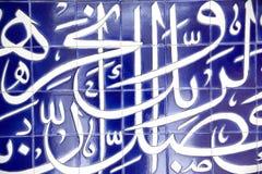 Islamische Kunst auf Fliesen Lizenzfreie Stockfotografie