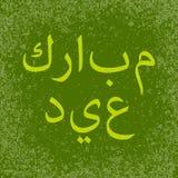 Islamischer Feiertag Eid al-Fitr Arabische islamische Kalligraphie lizenzfreie abbildung