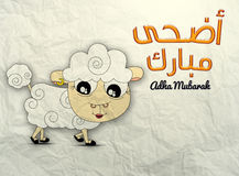 Islamisches Festival des Opfers, Eid al Adha-Grußkarte stockfotos