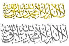 Islamisches Gebet #67 Lizenzfreie Stockbilder