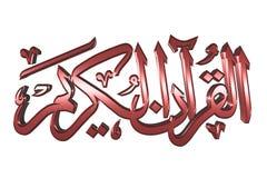 Islamisches Gebet-Symbol stockfotos