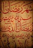 Islamisches Schreiben Stockbilder