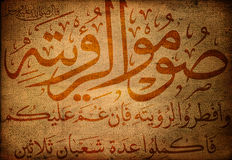 Islamisches Schreiben Lizenzfreies Stockbild