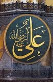 Islamisches symbolisches in Haghia (Aya) Sophia stockfotos