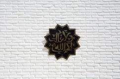 Islamisches Zeichen stockfotografie