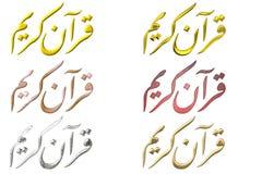 islamisk bön 10 Arkivbild