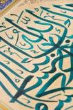 islamisk calligraphy Royaltyfria Bilder