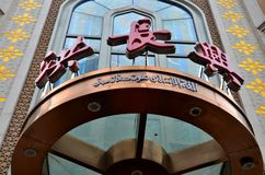 Islamisk halal matrestaurang i Shanghai, Kina Arkivfoto