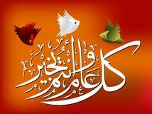 islamisk illustration 38 royaltyfri illustrationer