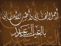 islamisk illustration stock illustrationer