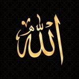 Islamisk kalligrafi Allah kan användas för designen av ferier i islam, liksom ramadan Översättning-Allah - det enda vektor illustrationer