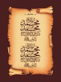 Islamisk kalligrafi Darood-e-Ibraheemi Arkivfoto