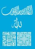 Islamisk kalligrafi för gud Arkivfoto