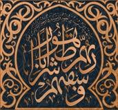 Islamisk kalligrafi från den Qur `en vektor illustrationer