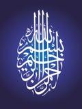 Islamisk kalligrafitapetaffisch Bismillah Arkivbild