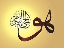 Islamisk kalligrafitapetaffisch Howal Hayul Qayum Royaltyfri Fotografi