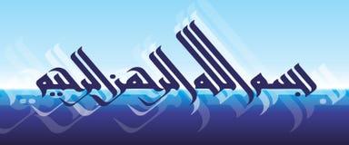 Islamisk Kate för kalligrafitapetaffisch sunmbali Bismillah Royaltyfri Bild