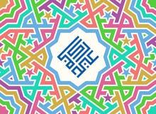 Islamisk mall för designhälsningkort stock illustrationer
