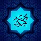Islamisk modell för härlig profetMuhammad kalligrafi vektor illustrationer