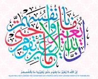Islamisk vers för härlig kalligrafi royaltyfri illustrationer