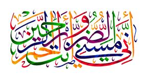 Islamisk vers 83 för kalligrafiQuranSurah 21 Sannerligen har jag tryckts på av ondska, och du är det barmhärtigt av vektor illustrationer