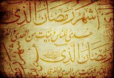 islamisk writing Arkivbild