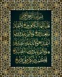 Islamiska calligraphic dikter från Koranenal-Kafirun 109: stock illustrationer