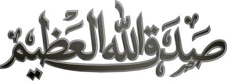 Islamiskt bönsymbol Royaltyfri Foto
