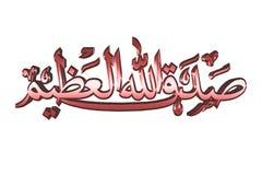Islamiskt bönsymbol   Arkivfoto