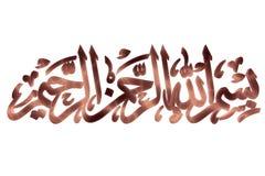 islamiskt bönsymbol Arkivbild