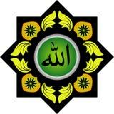 islamiskt ord för allah calligraphy Arkivbild