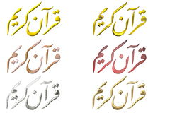 Islamitisch Gebed #10 stock illustratie