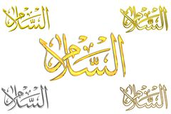 Islamitisch Gebed #7 stock illustratie