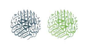 Islamitisch Gebed in Manuscript Thuluth royalty-vrije illustratie