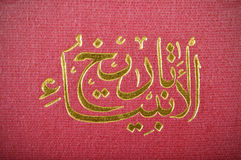 Islamitisch symbool Royalty-vrije Stock Foto's