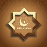 Islamitische achtergrond met inschrijving - Eid al-Fitr Stock Foto's