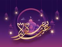 Islamitische Arabische kalligrafietekst van Eid Mubarak met moskee en lantaarndecoratie op purpere achtergrond royalty-vrije illustratie