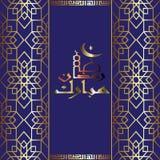 Islamitische blauwe en gouden achtergrond Stock Afbeelding
