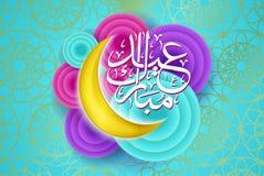 Islamitische de groetbanner van EID Mubarak met ingewikkelde Arabische kalligrafie en glanzende maan stock foto's
