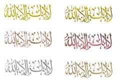 Islamitische gebedtekens Stock Foto's