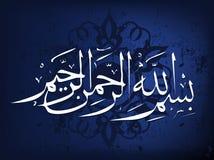 Islamitische Illustratie royalty-vrije illustratie