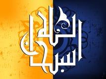 Islamitische Illustratie Royalty-vrije Stock Afbeeldingen