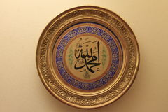 Islamitische kalligrafie Royalty-vrije Stock Foto