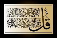 Islamitische KALLIGRAFIE hen Quran-Surah 113 al Falaq Dageraad ayah 1-5 Voor registratie van Moslimvakantie stock illustratie