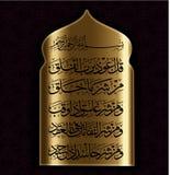 Islamitische KALLIGRAFIE hen Quran-Surah 113 al Falaq Dageraad ayah 1-5 Voor registratie van Moslimvakantie vector illustratie