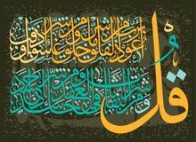 Islamitische KALLIGRAFIE hen Quran-Surah 113 al Falaq Dageraad ayah 1-5 Voor registratie van Moslimvakantie royalty-vrije illustratie