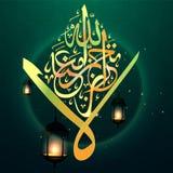 Islamitische kalligrafie met lichten op groene achtergrond, middelen vector illustratie