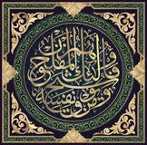 Islamitische kalligrafie van de Koran Surah al-Taghibun 64, vers 16 royalty-vrije illustratie