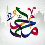 Islamitische kalligrafie van Muhammad op lichte achtergrond royalty-vrije illustratie