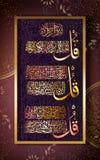 Islamitische kalligrafie van Quran-Surah al Ikhlas Eerlijkheidsurah ons de Mensen, al Falaq de dageraad vector illustratie